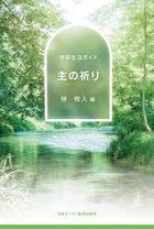shiyu no inori shinkou seikatsu gaido