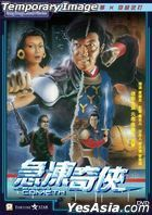 Iceman Cometh (1989) (Blu-ray) (Hong Kong Version)