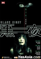 Black Night (DVD) (DTS Version) (Hong Kong Version)