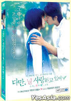 Heavenly Forest (DVD) (Limited Edition) (Korea Version)