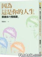 Tsai Kang Yong De Qing Shang Ke 2: Yin Wei Zhe Shi Ni De Ren Sheng