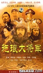 Shi Lang Da Jiang Jun (Vol.1-37) (End) (China Version)