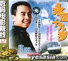 數碼電影院線 永遠十九歲 (VCD) (中國版)