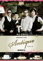 Ju Ji Hoon in Antique - Antique Bakery (Making) (DVD) (Japan Version)