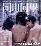 Lazy Hazy Crazy (2015) (VCD) (Hong Kong Version)