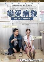 Heart Attack (2015) (DVD) (English Subtitled) (Hong Kong Version)