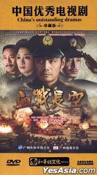 Bloody Battle The Vast Sky (DVD) (End) (China Version)