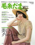 Keitodama 2020 Summer