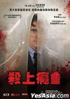 The House That Jack Built (2018) (DVD) (Hong Kong Version)