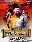 Shen Tan Di Ren Jie II:  Sie Se Jiang Jhou (DVD) (Ep. 1-11) (End) (Taiwan Version)