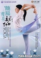 簡易瘦身瑜伽 (DVD) (中國版)