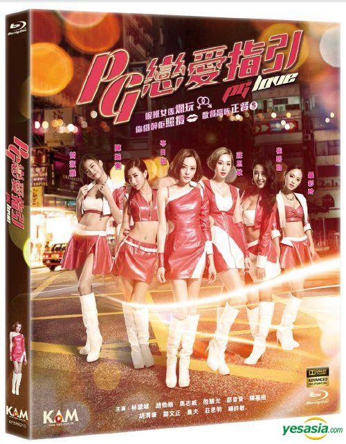YESASIA : PG戀愛指引 (2016) (DVD) (馬來西亞版) DVD - 莊 思明, 岑 日珈, Golden Satellite - 香港影畫 - 郵費全免