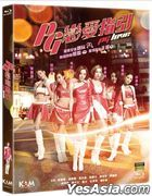 PG Love (2016) (Blu-ray) (Hong Kong Version)