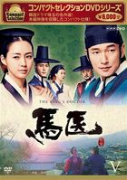 The King's Doctor (DVD) (Box 5) (Compact Edition) (Japan Version)