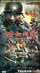 Battlefield The Eagle (H-DVD) (End) (China Version)