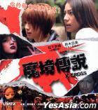 X-Cross (VCD) (English Subtitled) (Hong Kong Version)