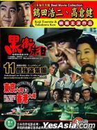 Koji Tsuruta & Takakura Ken Collection (DVD) (Taiwan Version)