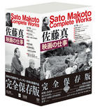 Makoto Sato Collection DVD Box (DVD) (English Subtitled) (Japan Version)