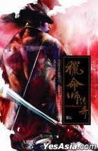 Lie Ming Shi Chuan Qi Juan Qi