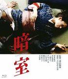 暗室  (Blu-ray) (日本版)