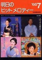 asu no hitsuto merodei  2005 7 shinkiyoku jiyouhou