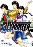 kiyou kara shitei  hanta  1 CITY HUNTER zenon komitsukusu ZENON COMICS 56801 10