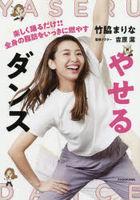 Yaseru Dance Tanoshiku Odoru Dake! Zenshin no Shibou o Ikki ni Moyasu