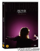 The First Issue (DVD) (Korea Version)