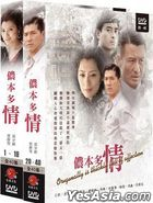 Originally is Thickly Full of Affection (2009) (DVD) (Ep.1-40) (End) (Taiwan Version)