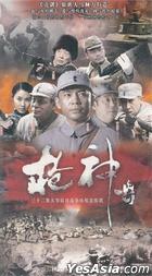 Qiang Shen Chuan Qi (H-DVD) (End) (China Version)