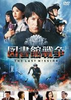 Library Wars: The Last Mission (DVD+CD) (Standard Edition) (First Press Limited Edition) (Japan Version)