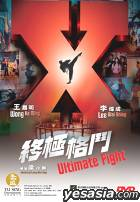 Ultimate Fight (US Version)