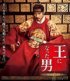 Masquerade (Blu-ray)(Japan Version)
