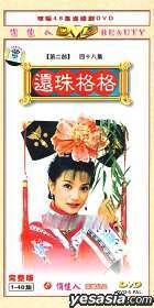 Princess Returning Pearl (Part 2) (Ep.1-48) (End) (China Version)