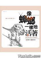 Xiang Zhang Lang Yi Yang Di Huo Zhu