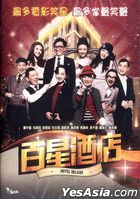 百星酒店 (2013) (DVD) (香港版)