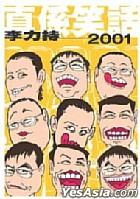 Zhen Xi Xiao Hua 2001