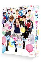 電影 被哥哥溺愛得好困擾 (DVD) (豪華版)(日本版)