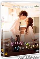 I Give My First Love to You (DVD) (Korea Version)