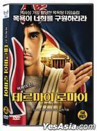 Thermae Romae (DVD) (Korea Version)