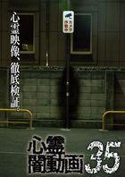 SHINREI YAMI DOUGA 35 (Japan Version)