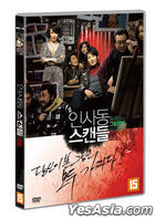 Insadong Scandal (DVD) (Korea Version)