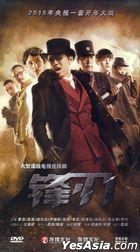 Feng Ren (DVD) (End) (China Version)