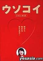 Usokoi Boxset (Japan Version)