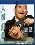 La Comedie humaine (Blu-ray) (Hong Kong Version)