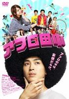 Afro Tanaka (DVD) (Japan Version)