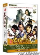 Classic Martial Arts Film Part 1 (DVD) (Taiwan Version)