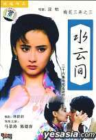 梅花叁弄之叁 水云间 (26集) (中国版)