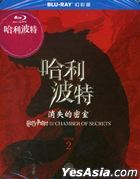 Harry Potter and the Chamber of Secrets (2002) (Blu-ray) (Special Edition) (Taiwan Version)
