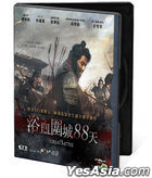 The Great Battle (2018) (DVD) (Hong Kong Version) (Give-away Version)